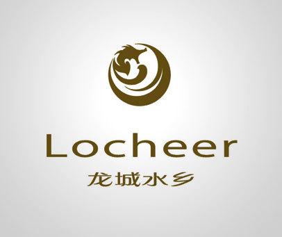 龙城水乡 LOCHEER