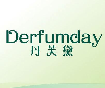 丹芙黛 DERFUMDAY