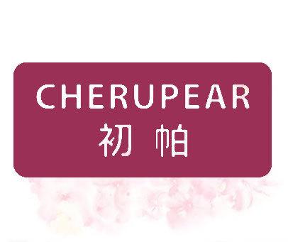 初帕 CHERUPEAR