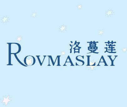 洛蔓莲  ROVMASLAY