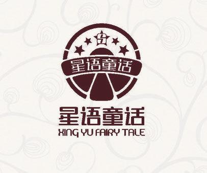 星语童话 XING YU FAIRY TALE