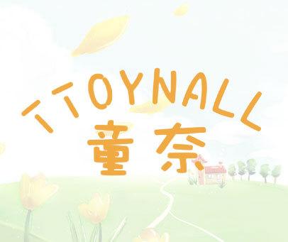 童奈 TTOYNALL