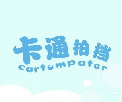 卡通拍档 CARTOMPATER
