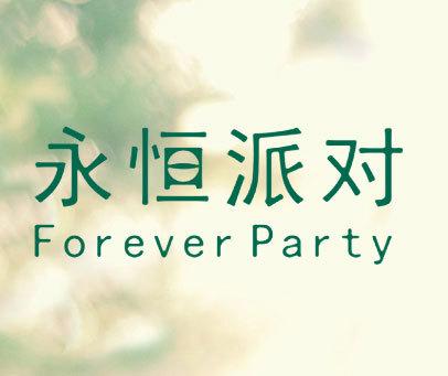 永恒派对 FOREVER PARTY