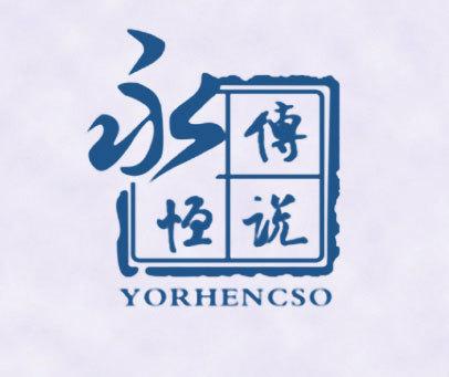 永恒传说 YORHENCSO