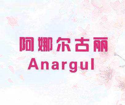 阿娜尔古丽 ANARGUL