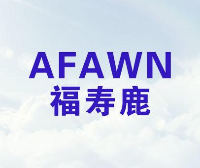 福寿鹿 AFAWN