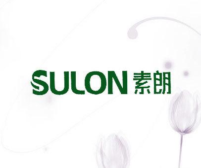 素朗 SULON