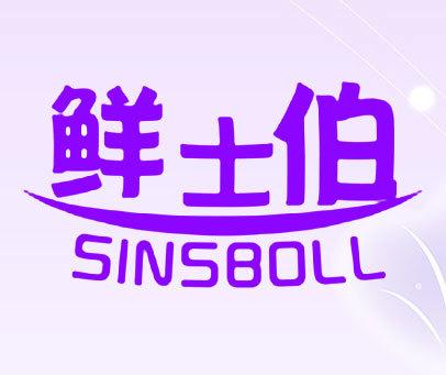 鲜士伯 SINSBOLL