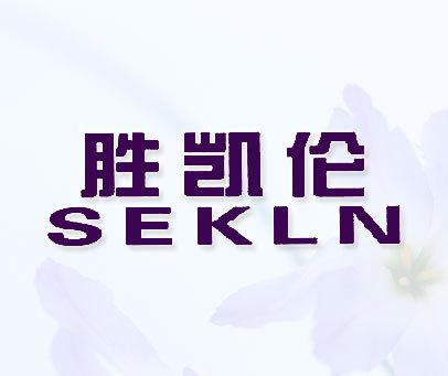 胜凯伦 SEKLN