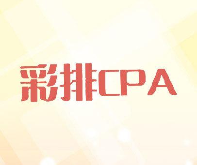 彩排 CPA