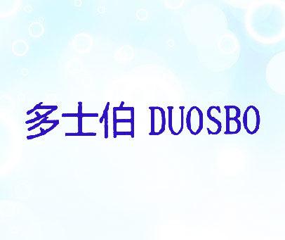 多士伯 DUOSBO