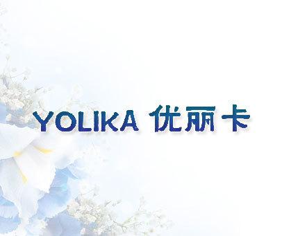 优丽卡  YOLIKA