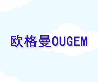 欧格曼 OUGEM