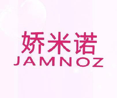 娇米诺  JAMNOZ