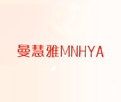 曼慧雅  MNHYA