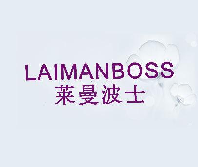 莱曼波士 LAIMANBOSS