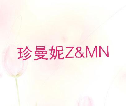 珍曼妮  Z&MN