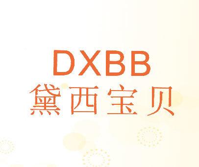 黛西宝贝 DXBB