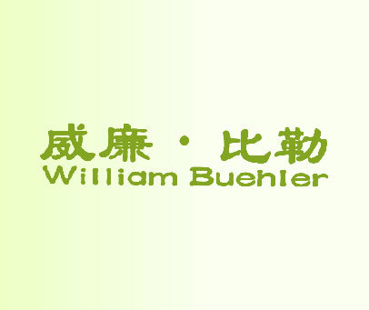 威廉比勒  WILLIAM BUEHLER