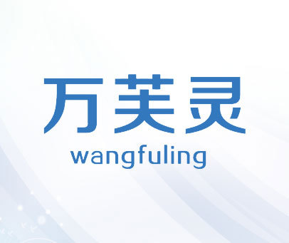 万芙灵-WANGFULING