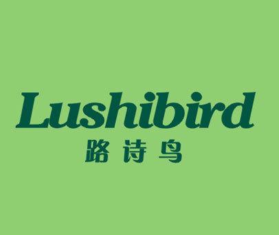 路诗鸟 LUSHIBIRD