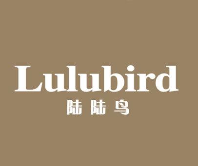 陆陆鸟 LULUBIRD