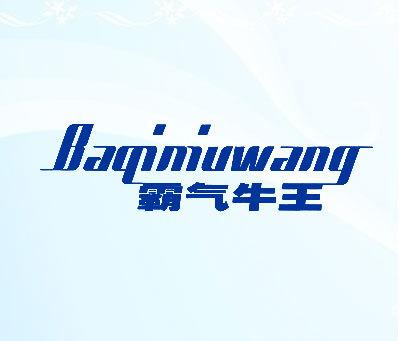 霸气牛王 BAQIMUWANG