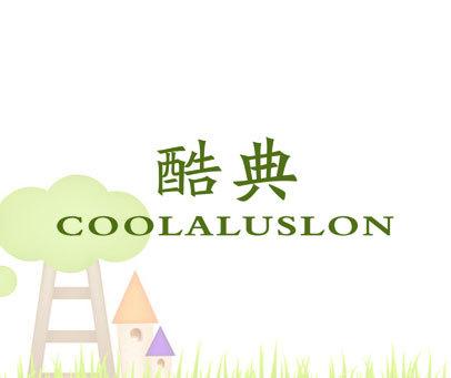 酷典 COOLALUSLON