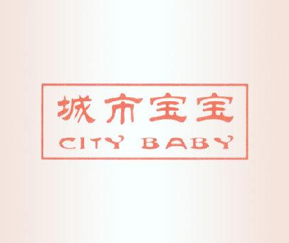 城市宝宝 CITY BABY