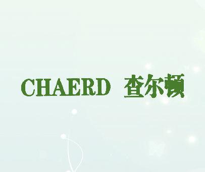 查尔顿  CHAERD