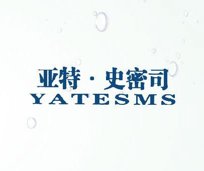 亚特史密司 YATESMS
