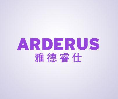 雅德睿仕 ARDERUS
