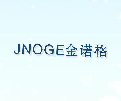 金诺格 JNOGE