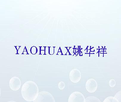 姚华祥 YAOHUAX