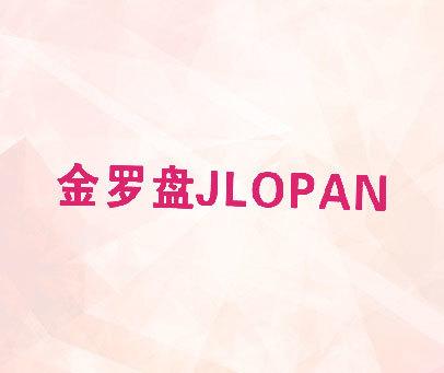 金罗盘 JLOPAN