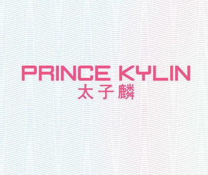 太子麟 PRINCE KYLIN