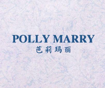 芭莉玛丽  POLLY MARRY