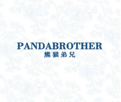 熊猫弟兄 PANDABROTHER