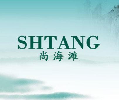 尚海滩 SHTANG