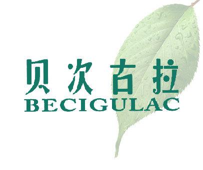 贝次古拉  BECIGULAC