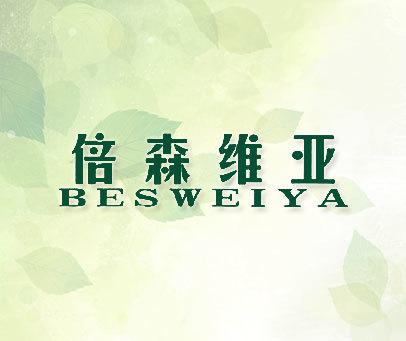 倍森维亚 BESWEIYA