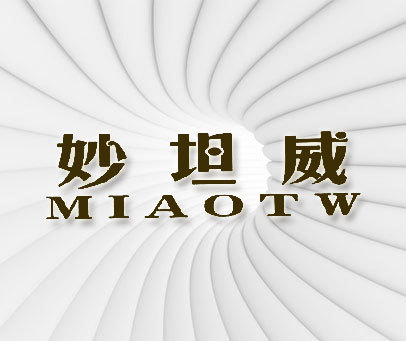 妙坦威 MIAOTW
