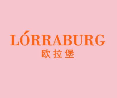 欧拉堡 LORRABURG