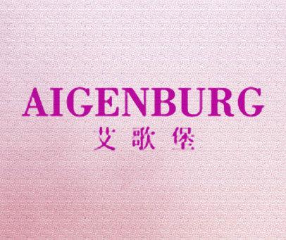艾歌堡 AIGENBURG
