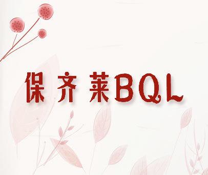 保齐莱  BQL