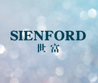 世富 SIENFORD