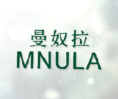 曼努拉 MNULA