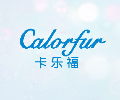 卡乐福 CALORFUR