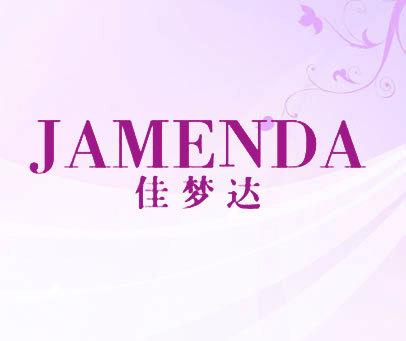 佳梦达 JAMENDA